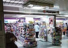 マツモトキヨシ 西新宿メトロピア店の画像1