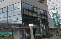 広島信用金庫安芸府中中央支店