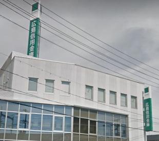 広島信用金庫安芸府中支店の画像1