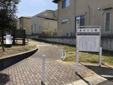 あさひ公園の画像1
