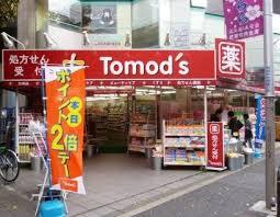トモズ 代沢店の画像1