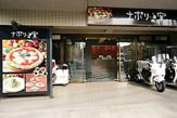 ナポリの窯 馬込店