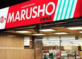 丸正食品 北新宿店の画像1