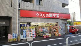 クスリの龍生堂薬局 北新宿店の画像1