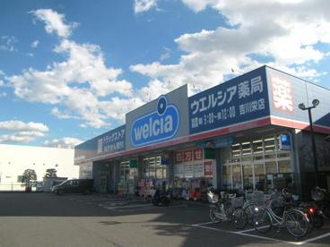 ウエルシア吉川栄店の画像1