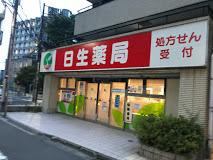 日生薬局牛込店の画像1