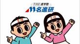 名進研 若水校