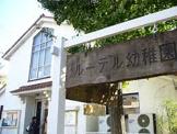 名古屋ルーテル幼稚園