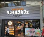 サンマルクカフェ 巣鴨店