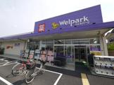 Welpark(ウェルパーク) 西東京富士町店