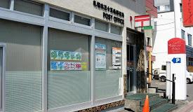 札幌北三十五条郵便局の画像1