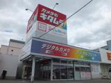 カメラのキタムラ 宇部・南浜町店