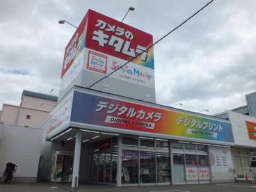 カメラのキタムラ 宇部・南浜町店の画像1