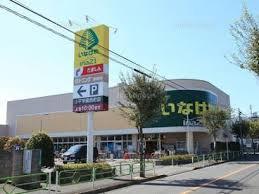 いなげやina21 小平学園西町店の画像1