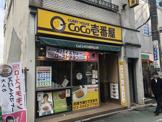 カレーハウスCoCo壱番屋 西武上石神井駅南口店