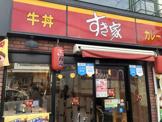 すき家 上石神井駅前店