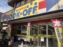 BOOKOFF(ブックオフ) 上石神井駅南口店