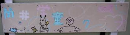 筒井・葵学童クラブの画像1