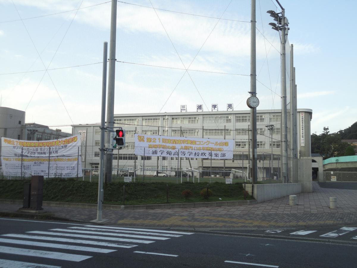 三浦学苑高等学校の画像