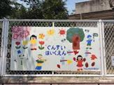 名古屋市軍水保育園