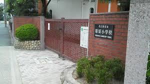 名古屋市立篠原小学校の画像1