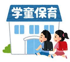 西中島学童クラブの画像1