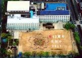 名古屋市立当知小学校