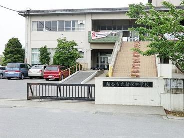 越谷市立新栄中学校の画像1