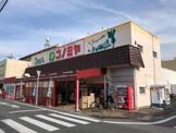 コノミヤ 中野店