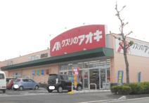 クスリのアオキ 連取店