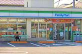 ファミリーマート 中野白鷺店