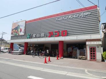 食品館アプロ 高安店の画像1