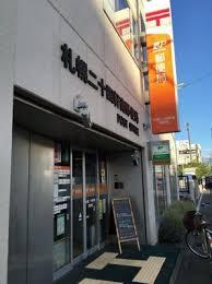 札幌二十四軒南郵便局の画像1