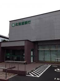 北海道銀行宮の森パーソナル支店の画像1