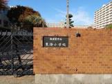 名古屋市立東海小学校