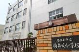 名古屋市立梅森坂小学校