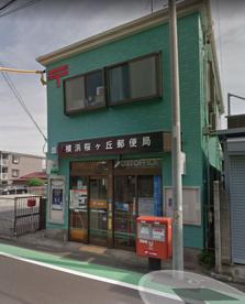 横浜桜ヶ丘郵便局の画像1