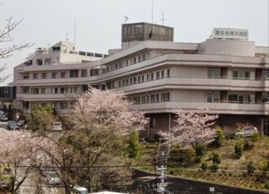 育生会 横浜病院の画像1