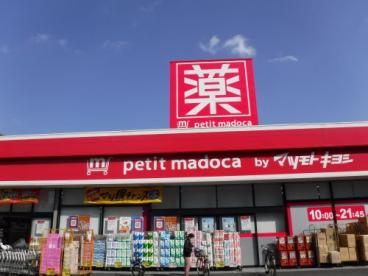 マツモトキヨシ南葛西店の画像1