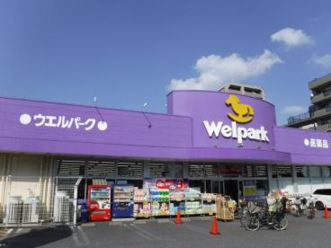 Welpark(ウェルパーク) 南葛西店の画像1
