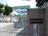 江戸川区立南葛西中学校