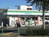 ファミリーマート 練馬高松一丁目店