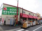 スーパーチェーンカワグチ 激安市場店(問屋町店)