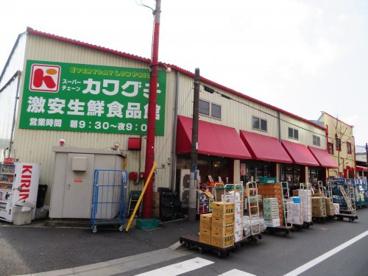 スーパーチェーンカワグチ 激安市場店(問屋町店)の画像1