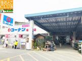 コーナン 名谷店