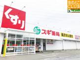 スギ薬局 名谷店