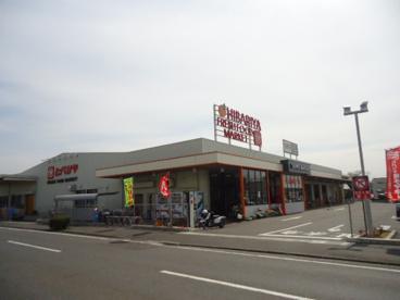 ヒバリヤ新鮮市場三ツ合店の画像1