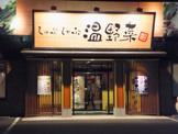 温野菜 大井町店