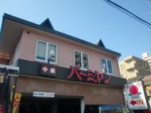 バーミヤン 荏原店