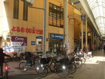 サンエー杭瀬店の画像1